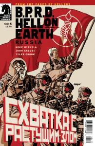 BPRD Russia 4